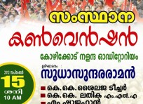 Sep 15 Mahila Convention Poster