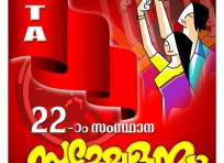 State Conference Malappuram